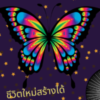 ReDesign Your Life - ชีวิตใหม่สร้างได้  Both in-house